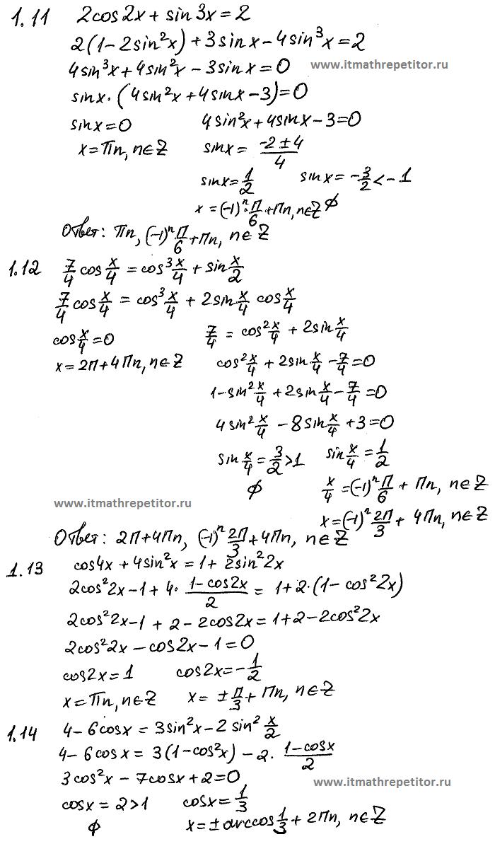 Ткачук тригонометрические уравнения