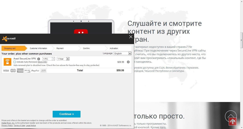 Скачать бесплатный файл лицензии к аваст