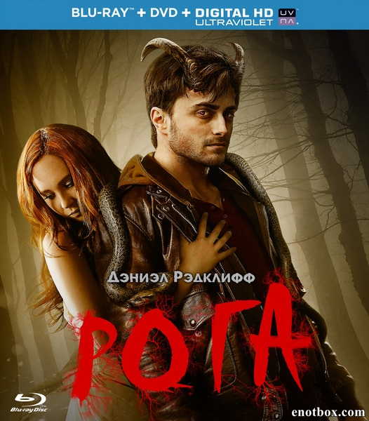 Рога / Horns (2013/BDRip/HDRip)