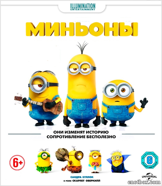 Миньоны / Minions (2015/WEB-DL/WEB-DLRip)