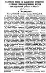 Сталинские премии за 1950 г - 8.jpg