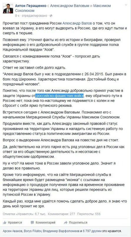Валов_гер.jpg
