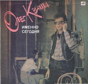 Олег Кваша - Именно сегодня (1990) [C60 30309 004]