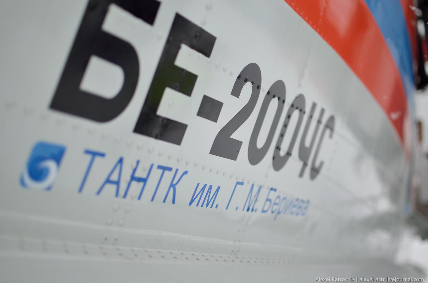 Самолет-амфибия БЕ-200ЧС
