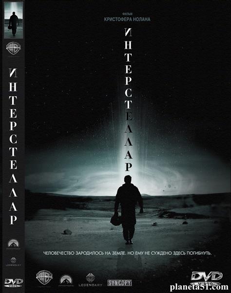 Интерстеллар / Interstellar (2014/DVDScr)