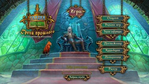 Сказки королевы 2: Грехи прошлого. Коллекционное издание | Queen's Tales 2: Sins of the Past CE (Rus)