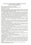 выписка одкб 25.12.2014.JPG