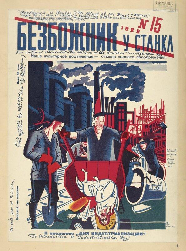 «Безбожник у станка» (1929 №15).