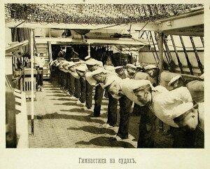 Матросы команды одного из судов эскадры вовремя утренней гимнастики