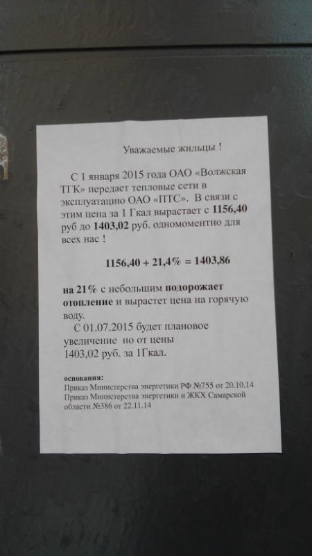 Жители Самары оплатят ремонт тепловых сетей?