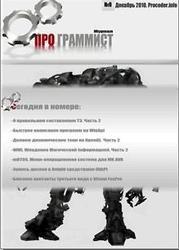 Журнал, ПРОграммист, № 9, 2010