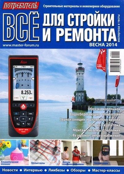 Книга Журнал:  Потребитель. Все для стройки и ремонта №2 (весна 2014)