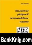 Книга Применение удобрений на приусадебном участке