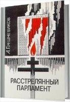 Книга Расстрелянный парламент. Документальное повествование о трагических событиях октября 1993 года djvu 8,3Мб