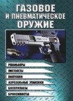 Книга Газовое и пневматическое оружие