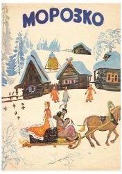 Книга Морозко. Русская народная сказка