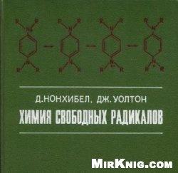 Книга Химия свободных радикалов. Структура и механизм реакций
