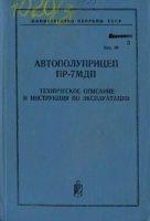 Книга Автополуприцеп ПР-7МДП.Техническое описание и инструкция по эксплуатации. djvu 3,59Мб