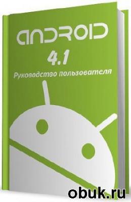 Книга Android 4.1. Руководство пользователя