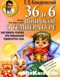 Книга 36 и 6 вопросов о температуре. Как помочь ребенку при повышении температуры тела