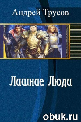 Книга Трусов Андрей - Лишние Люди