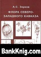Книга Флора Северо-Западного Кавказа