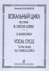 Вокальный цикл на стихи Ф. Гарсия Лорки