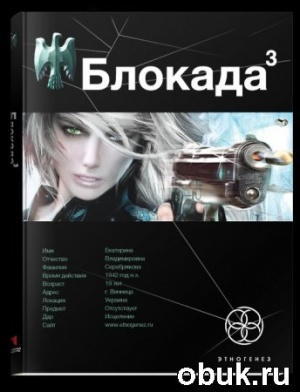 Книга Кирилл Бенедиктов - Блокада 3. Война в Зазеркалье (аудиокнига)