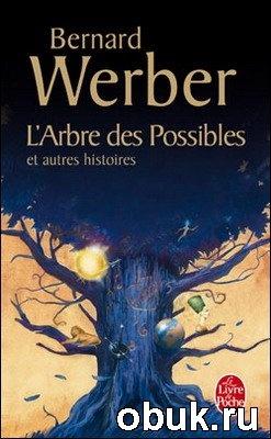 Книга Бернард Вербер - Древо возможного. Рассказы (аудиокнига)