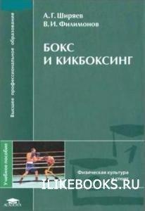Книга Ширяев А.Г.- Бокс и кикбоксинг