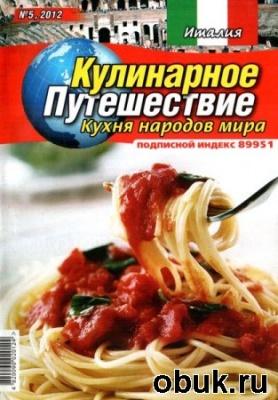 Книга Кулинарное путешествие. Кухня народов мира №7 2012. Грузия
