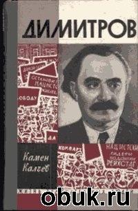 Книга Калчев К. - Димитров