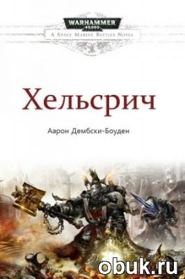 Книга Хельсрич