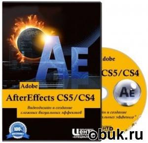 Книга Adobe AfterEffects CS5/CS4. Видеодизайн и создание сложных визуальных эффектов (2011)  SATRip