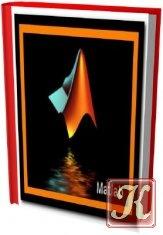 MATLAB /50 учебников