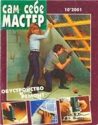 Журнал Сам себе мастер. № 10 2001