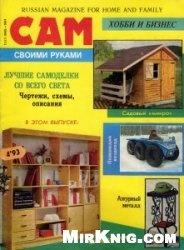 Журнал Сам (журнал домашних мастеров) №1-5 1993