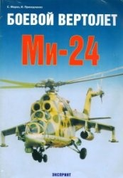 Книга Универсальный армейский боевой вертолет Ми-24