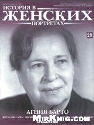 История в женских портретах №29 2013. Агния Барто