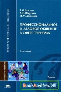 Книга Профессиональное и деловое общение в сфере туризма.