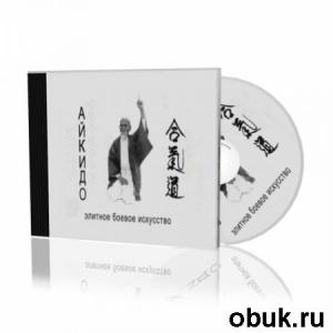 Книга Айкидо. Философия успеха (2006) DVDRip