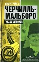 Книга Черчилль-Мальборо. Гнездо шпионов pdf 21,3Мб