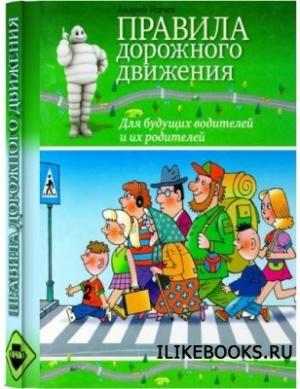 Книга А. Усачев - Правила дорожного движения. Для будущих водителей и их родителей
