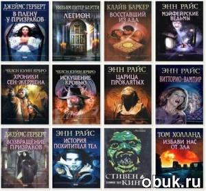 Книга Мистика и ужасы. Часть вторая (158 авторов)