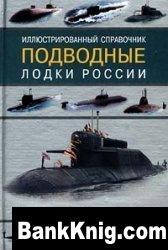 Книга Подводные лодки России. Иллюстрированный справочник fb2 3,51Мб