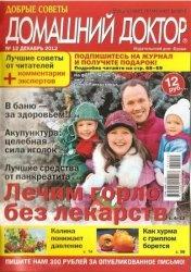 Журнал Домашний доктор №12, 2012 (Россия)