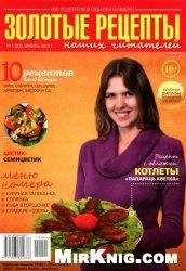 Журнал Золотые рецепты наших читателей №1 2013