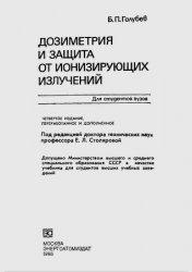 Книга Дозиметрия и защита от ионизирующих излучений