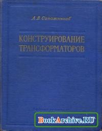 Книга Конструирование трансформаторов.