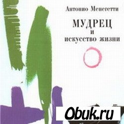 Аудиокнига Антонио Менегетти - Мудрец и искусство жизни